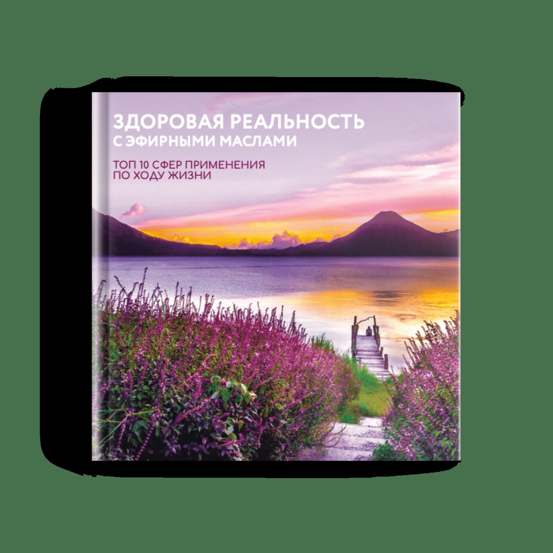 Книга Здоровая реальность с эфирными маслами